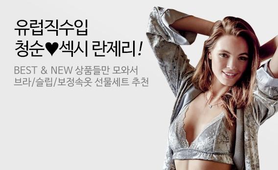 ★ 유럽직수입★ BEST & NEW 상품들만 모은 브라/슬립/보정속옷 선물 기획!