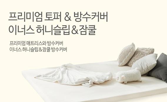 [이너스]오가닉 허니슬립 메모리폼 매트리스& 프리미엄 방수커버 잠쿨