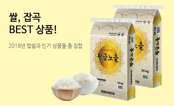 신선식품/빌보드_쌀,잡곡 베스트상품