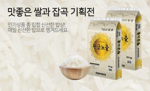 신선식품_쌀잡곡_기획전_MEC비주얼배너