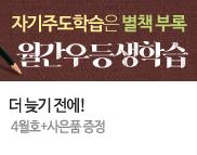 [천재교육] 월간우등생학습 4월호! 자기주도학습은 별책부록~