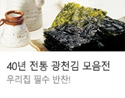 신선식품/가공식품 대천김_K배너