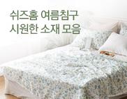 [쉬즈홈] 다양한 소재, 패턴 봄/여름맞이 침구대전