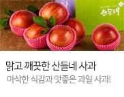 신선식품_산들네사과_기획전_K