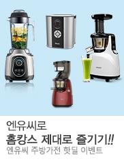 [엔유씨] 엔유씨의 2017년 최고인기가전!!
