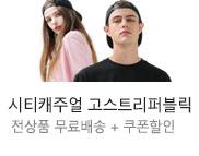 [고스트리퍼블릭]2019 신년맞이 감사전