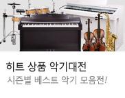 베스트셀러 악기 모음전K