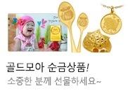혼골드모아_K