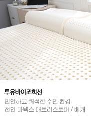 리빙앤홈_T