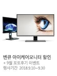 [BenQ] 벤큐 모니터 포토 후기 이벤트!