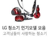 LG청소기_K배너