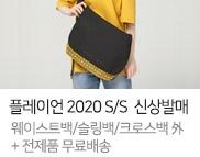 [플레이언] 2020 S/S 신상발매! 웨이스트백/슬링백/크로스백 外+전제품 무료배송