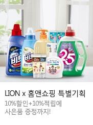 LION x 홈앤쇼핑 2018 특별기획