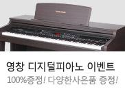 영창/커즈와일 디지털피아노 상품평 사은이벤트