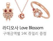 [라디오사18K]Love Blossom/14K사은품