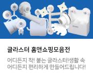[글라스터] 생활용품 37종 모음전
