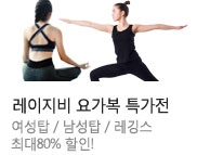 [래이지비]휘트니스 요가복 기획전