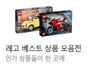 [레고공식] 레고 인기상품 모음전