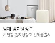 [다양하고, 편리하게] 21년형 딤채 김치냉장고 신제품 출시