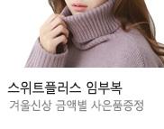 [스위트플러스] 2017 Winter New Collection