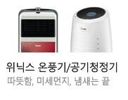 K배너_위닉스(16.09)