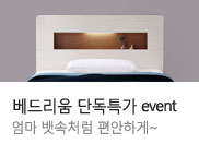 ★베드리움x홈앤쇼핑★ 단독특가&FW시즌 신상품