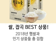 신선식품_쌀잡곡베스트K