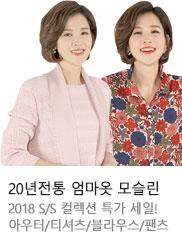 20년 전통 엄마옷 모슬린  2018 S/S 컬렉션 특가 세일