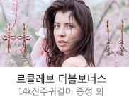 르클레보주얼리 봄신상/기프트쇼핑찬스