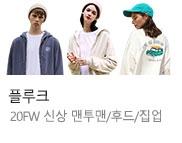 [플루크]20F/W 남여공용 오버핏 맨투맨/후드티/후드집업 M~XXL