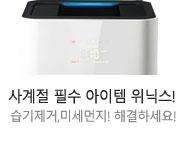 K배너_위닉스공청기(17.03)