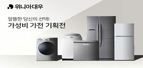 스타일배너_위니아대우