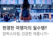 몽원_압박스타킹 모음전