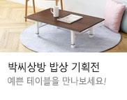 박씨상방 접이식 밥상/찻상/테이블/다용도상