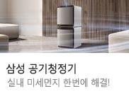 [삼성] 에어케어