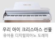영창 유아용 피아노 도레미