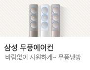 [삼성] 에어컨