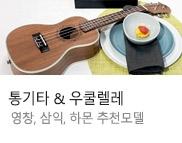 기타 & 우쿨렐레 브랜드전