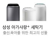 [삼성] 아가사랑세탁기