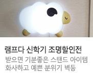 [인테리어] [[LAMPDA] 여름 인테리어_LED 조명모음전(무료배송)
