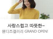 [웬디즈갤러리]사랑스럽고 따듯한 겨울 여성패션 코디~