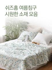 쉬즈홈_다양한소재/침구대전