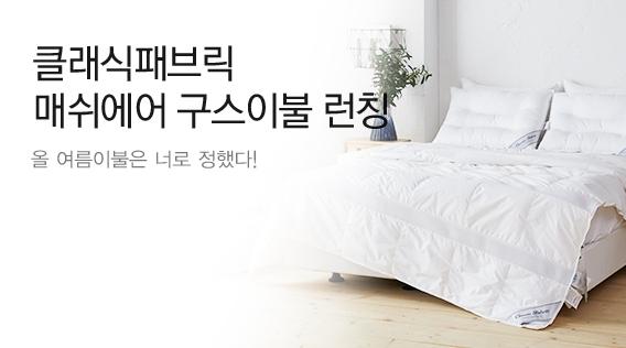 [클래식패브릭]여름 에어매쉬 구스이불 런칭★
