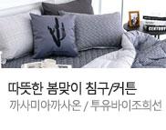 봄맞이 침구/커튼 대전