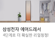 [삼성]에어드레서
