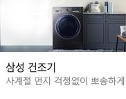 [삼성] 건조기패키지