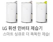 [LG] 제습기의 명품 휘센 제습기