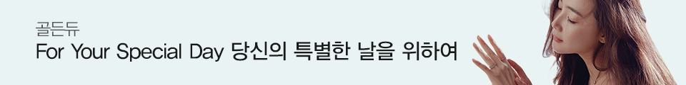 띠배너_골든듀_160926