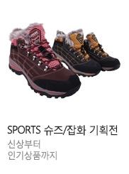 [스포츠] 스포츠슈즈/잡화 기획전