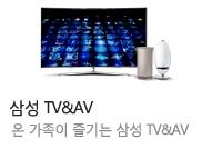 [삼성] TV